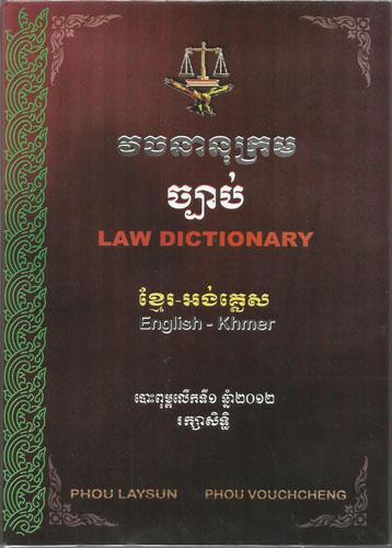 dico juridique kh-en