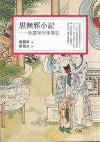 Bibliographie : Yao Lingxi, Petites notes sansmalice 《思无邪小记》 [sīwúxié xiǎojì]