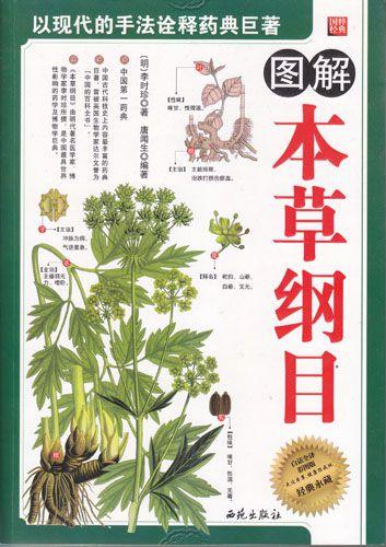 bencao-gangmu-tujie_small
